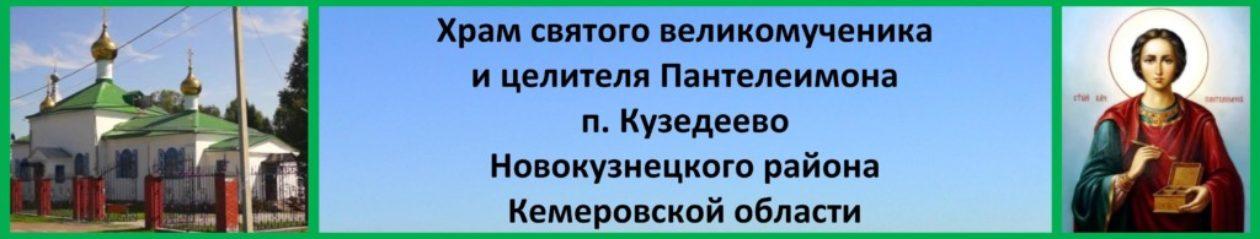 Храм святого великомученика и целителя Пантелеимона п. Кузедеево Новокузнецкого района Кемеровской области